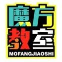 MoFang JiaoShi (Cubing Classroom)