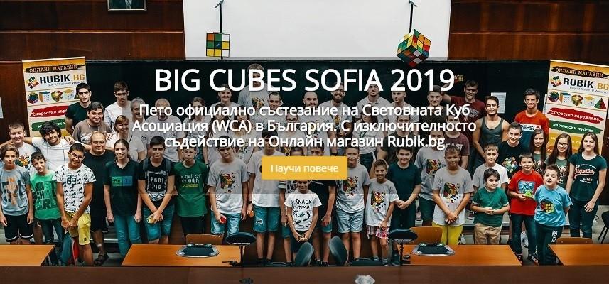 Big Cubes Sofia 2019: Международен турнир по скоростно нареждане на Куба на Рубик