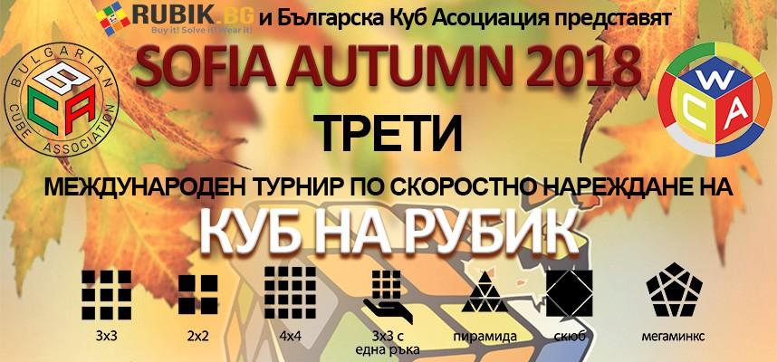 Sofia Autumn 2018: Трето официално състезание на WCA в България